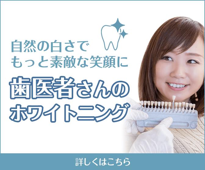 コンパスクリニック横浜のホワイトニング体験500円